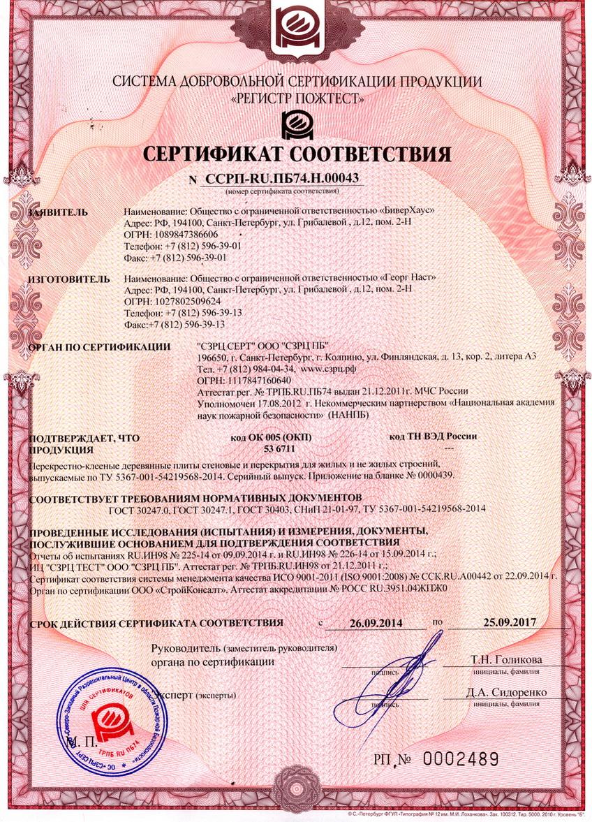 сертификат соответствия качества деревянных стеновых панелей CLT
